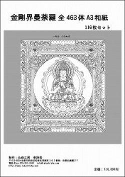 画像1: 2012-mk-金剛界曼荼羅全463体A3和紙116枚セット-110000