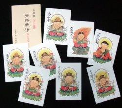 画像1: 2009-HS01墨彩仏画お守り本尊ハガキ八枚セット-1200
